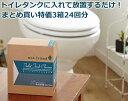 トイレタンクのお掃除粉 【3個セット】 木村石鹸 日本製 ecofriend+α 1箱8回分 トイレタンク洗浄剤 トイレ掃除 トイレタンク 掃除 洗剤 クリーナー