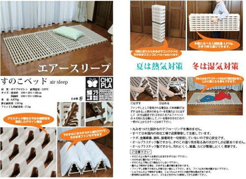 すのこベッド エアースリーププラスチック製 持ち運び簡単 通気性コンパクト収納 スノコベッド...