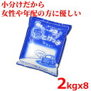 融雪剤【便利な小分け】2キロx8袋(計16キロ) 雪とけっ子 塩化カルシウム 大雪(降雪)時に小袋で