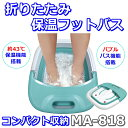折りたたみ式 保温 フットバス MA-818 バブルフットバス 足湯