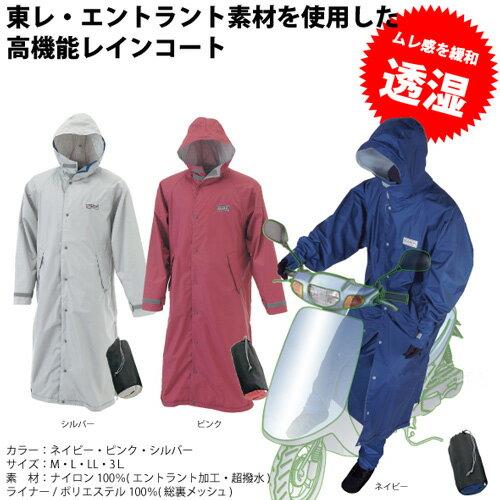 東レエントラントレインスーツ#7260 バイク用レインコート 自転車用レインコート【...