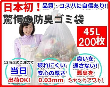 驚愕の防臭袋 45L 臭わないゴミ袋 防臭丸 BOSHUMARU (200枚入)安心の厚み0.03mm 半透明 生ゴミ袋 65cm×80cm(45リットル)生ゴミ・ペットのウンチ・おむつ臭シャットアウト 防臭ゴミ袋