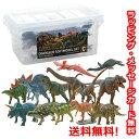 【12/19発送!予約販売】恐竜 おもちゃ フィギュア ダイナソーソフトモデル Cセット 【……