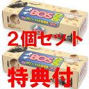 即納!【特典付】2個セット ベビー用 驚異の防臭袋 BOS(Sサイズ)400枚消臭袋(サイズ20〜30cm)クリロン化成 箱型 おむつ うんち…