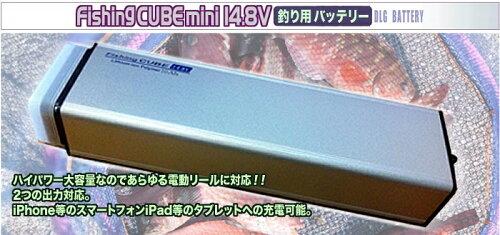 フィッシング キューブ 14.8V 10AhDLG-FC14.8 10ah電動リール用バッテリー ヤシマFishing CUBE 14...