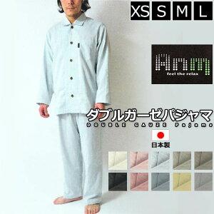 日本製 パジャマ 前開き 長袖 メンズ レディース 綿100% ダブルガーゼ XS S M L ナイトウェア・ルームウェア 男性用 女性用 Anm