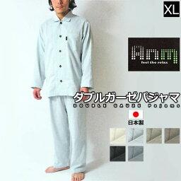 日本製 パジャマ 前開き 長袖 メンズ レディース 綿100% ダブルガーゼ XL ナイトウェア・ルームウェア 男性用 女性用 Anm