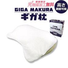 大量入荷即発送可能昭和西川ギガ枕DR-10000高さ調整可能専用カバー付き収納袋付き抗菌防臭まくらワイドサイズ仰向け寝横向き寝大きいでかいビッグ洗える丸洗いウォッシャブル