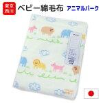 東京西川ベビー綿毛布「アニマルパーク」LA9200日本製
