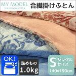 東京西川肌掛けふとんマイモデルMYMODELMD6051