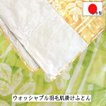 東京西川羽毛肌掛け布団ダウンケット(シングル)AQ0291