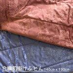 東京西川肌掛けふとんMYMODEL/マイモデルMD7056