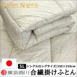 東京西川合繊掛けふとんSC4610シングル日本製ゴールデンナイト