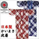かいまき毛布UEY-362日本製