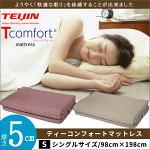 テイジンTcomfort/ティーコンフォートマットレス厚さ5cm