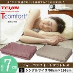 テイジンTcomfort/ティーコンフォートマットレス厚さ7cm