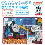 機関車トーマスポリエステル毛布(ハーフサイズ)TH5510