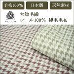 【送料無料】ウール毛布シングルウール100%日本製(泉大津)