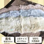 ニチロムートンフリース長毛(毛足55mm)2匹物