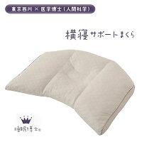 【東京西川】「睡眠博士」シリーズ横寝サポートまくら(高め/低め)