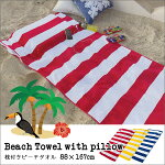 枕付きビーチタオルレジャータオル低反発枕付きビッグタオル