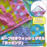 ハンドタオル「ホッピング」ループ・名札付きウサギ/ゾウ