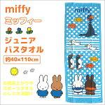 miffy/�ߥåե�������˥��Х�������֥������