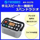 ツインバード TWINBIRD 手元スピーカー機能付3バンドラジオ AV-J127S 【テレビ音声 ワイドFM AM RADIO おやすみタイマー 持ち運び 楽々 】