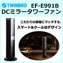 ツインバード TWINBIRD タワーファン ブラック EF-E991B 【扇風機 送風機 タワー型ファン サーキュレーター 首振り エコ節電 フィルター オススメ! シンプル 比較 通販】