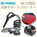 ツインバード サイクロン式 洗車サポートクリーナー シルバー TWINBIRD