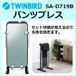 ツインバード TWINBIRD パンツプレス ブラック SA-D719B 【ズボンプレッサー ズボンプレス 使い易さ 透明 ガラス 見やすい アイロン 消臭 】