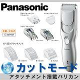 *パナソニック/カットモード ナチュラルアタッチメント搭載の水洗い可能な電気バリカン。ER-GF80-S 【バリカンパナソニック散髪カット水洗い価格子供大人おすすめ】