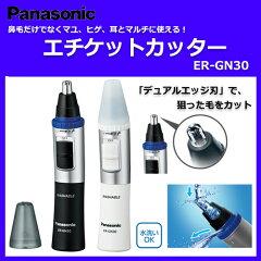 *パナソニック/マルチに使えるエチケットカッター。エチケットカッターER-GN30 【02P20Nov15】...