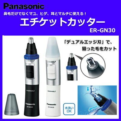 *パナソニック/マルチに使えるエチケットカッター。エチケットカッターER-GN30 【02P1…