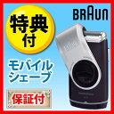*ブラウン/M-90 モバイルシェイブ マルチパターン網刃を...