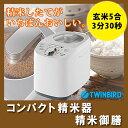 *ツインバード/コンパクト精米器 精米御膳 MR-E751W...