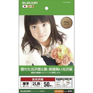 優れた光沢感と艶、格調高い光沢紙 EJK-NAN2L50 [2L 50枚]