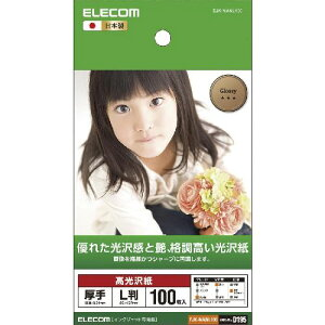 エレコム 優れた光沢感と艶、格調高い光沢紙 EJK-NANL100 [L...