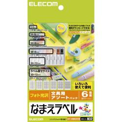 エレコム 文房具に便利な6サイズのラベルのセットなまえラベル(文房具用アソート) EDT-KNMASOBN