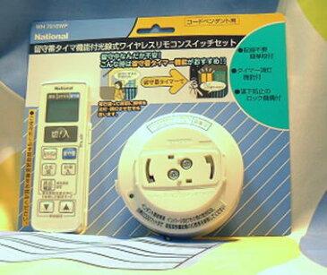 *パナソニック/リモコンユニット WH7016WP お手持ちの照明器具がリモコン操作可能に。