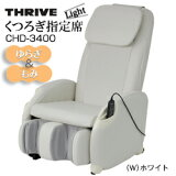 【期間限定特価】 スライヴ くつろぎ指定席 Light 安心の正規品 全身マッサージ ホワイト CHD-3400【マッサージチェア】