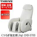 【開梱設置サービス付!】スライヴ くつろぎ指定席Light ホワイト CHD-3700【メーカー直送品 マッサージ器 首・肩・腰・足 】