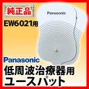 *パナソニック/ロングユースパッド EW0603P 電気治療器EW6021用のユースパッドです。【マ ...