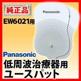 *パナソニック/ロングユースパッド EW0603P 電気治療器EW6021用のユースパッドです。【マッサージ機マッサージ器ハンディーパナソニック低周波治療器比較通販メンズレディースキッズ大人子供】