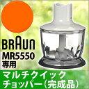 *ブラウン/【交換部品】マルチクイックMR5550用最初についているチョッパー完成品です。CA-5000