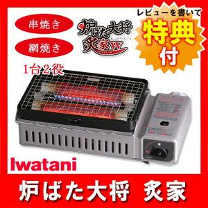 *イワタニ/炉ばた大将 CB-RBT-W カセットグリル 炉ばた大将 炙家
