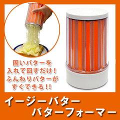 メテックス イージーバター オレンジ バターフォーマー