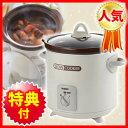 *ツインバード/材料を入れるだけでおいしい煮物のできあがり。【煮込み鍋 スロークッカー 電気...