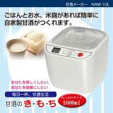 仲佐 甘酒メーカー 甘酒のき・も・ち NAM-10L【キッチン家電・調理家電】