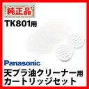 *パナソニック/TK801専用の交換用カートリッジです。【TK8801 油洗浄 捨てる手間】